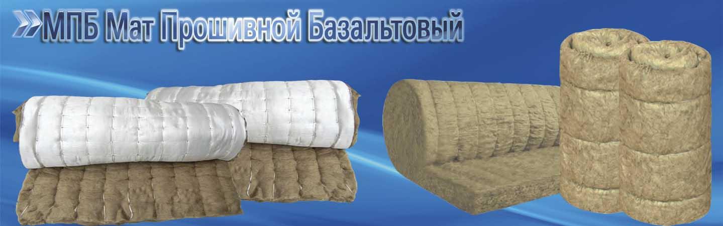прошивные теплоизоляционные маты